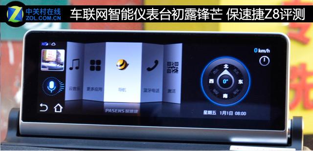 车联网智能仪表台初露锋芒保速捷Z8评测