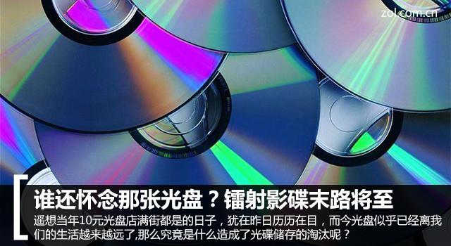谁还怀念那张光盘?镭射影碟末路将至