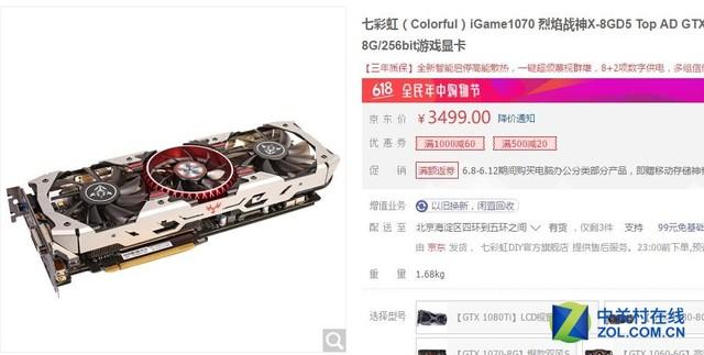 全新智能散热器 七彩虹iGame1070售3499