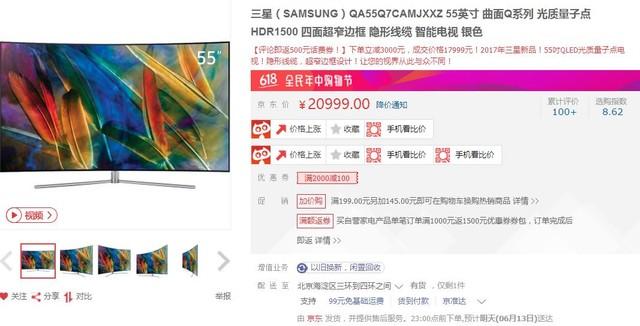 光质量子点色彩 三星55吋电视售20999元