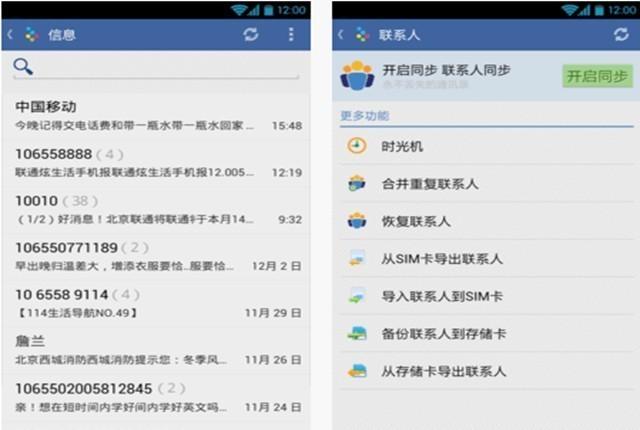 8.26佳软推荐:5款APP成为手机助力
