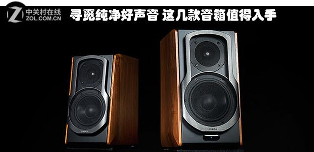 寻觅纯净好声音 这几款音箱值得入手