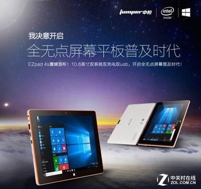 双.12最后狂欢 中柏实惠双系统平板推荐