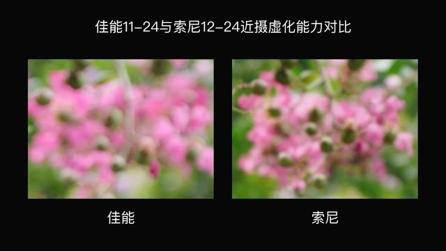 挑战极限广角 佳能11-24 VS 索尼12-24