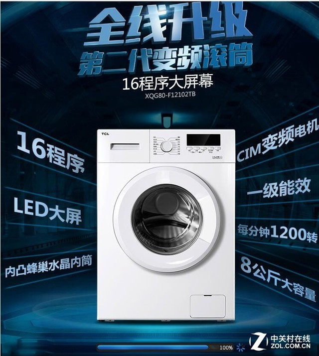 TCL XQG80-F12102TB 变频滚筒洗衣机   TCL洗衣机采用独创的瀑布洁净技术,形成瀑布垂落般的密集水网,强力覆盖整个洗涤桶,在衣物洗涤和漂洗时全方位冲刷衣物中的顽固污渍和洗涤剂残留;CIM变频电机的应用,以变频应万变,更节能。