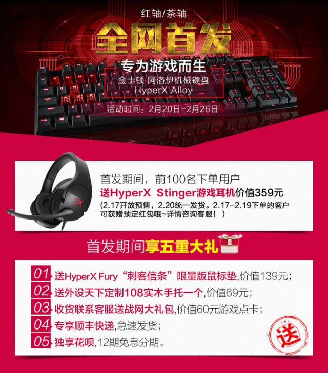 HyperX Alloy电竞机械键盘震撼上市