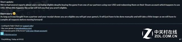 P社开始向涨价期间买游戏的玩家发放补偿