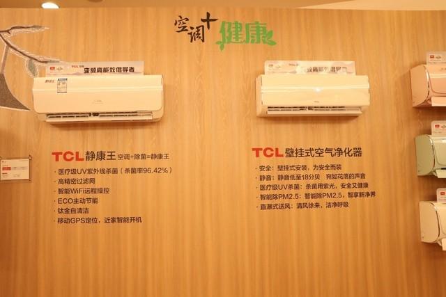TCL空调+产品品鉴会在京举行 多款创新产品亮相活动现场