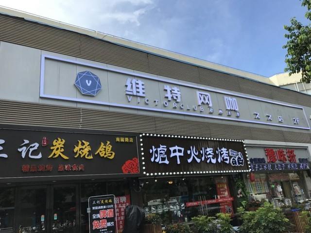 新时代网吧AMD锐龙叱咤深圳维特网咖久久店