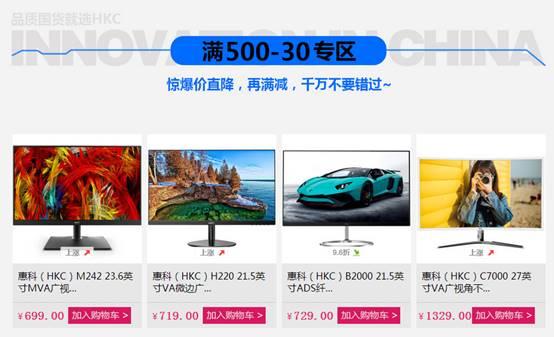 品质国货 匠心之选 HKC显示器京东促销
