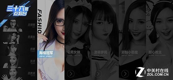 三十六姬点将台:王明明VS美女貂蝉