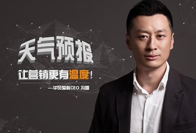 华风爱科亮相GMIC 气象服务营销新模式