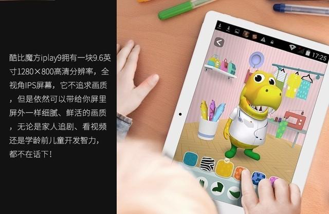 一款刚刚好的平板 酷比魔方iplay9新品上市