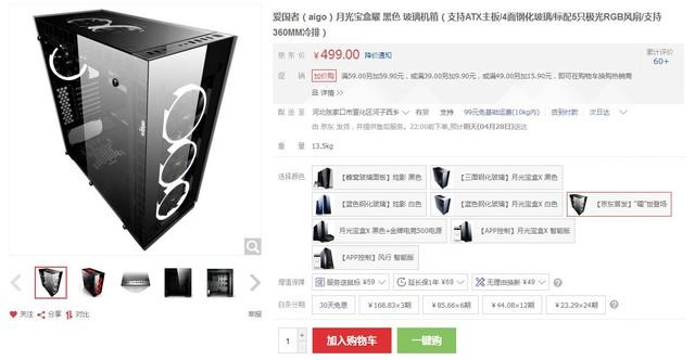 炫酷玻璃箱 爱国者曜机箱京东售499元