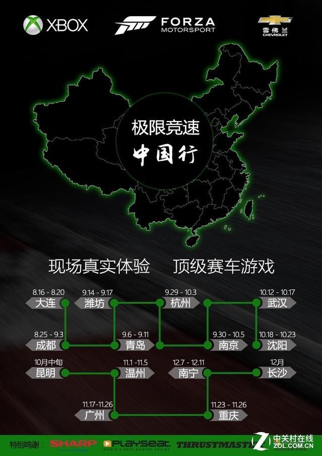 """微软 Xbox""""极限竞速中国行"""" 正式开始"""