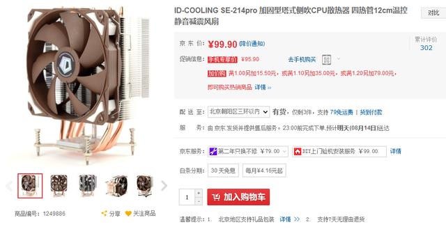 温度镇压师 ID-COOLING散热器好表现