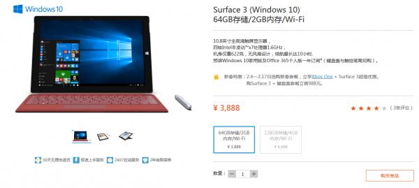 微软Surface 3大降价:最高优惠1500元