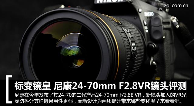 标变新镜皇 尼康24-70mm F2.8VR镜头评测