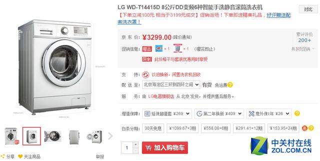 今日钜惠:LG洗衣机返场促销下单减百元