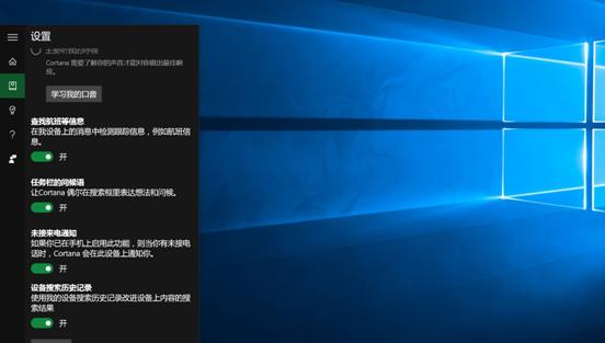 用 Windows 10 让Cortana帮你搞定一切