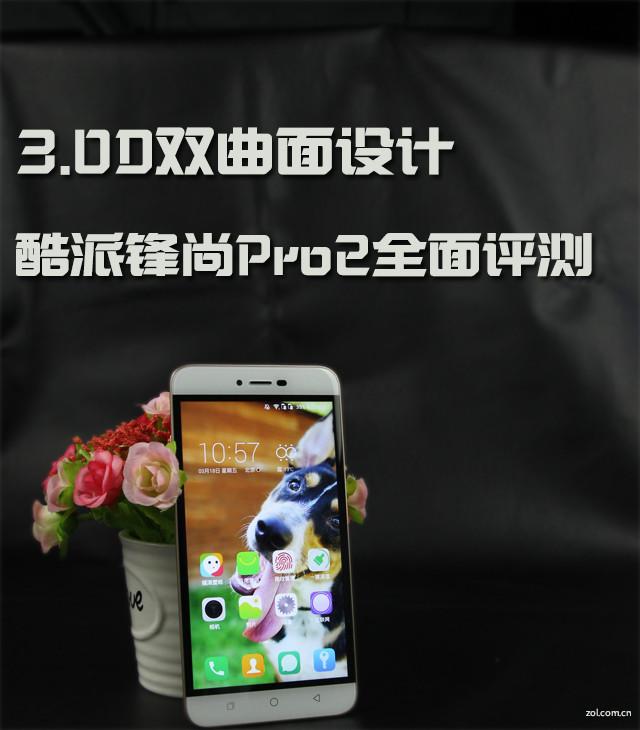 3.0D双曲面设计 酷派锋尚Pro2全面评测