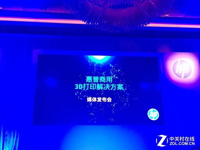 加速制造业升级 惠普3D打印登陆中国