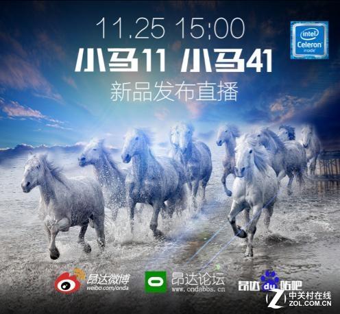 昂达小马新品发布 Intel新赛扬四核首秀