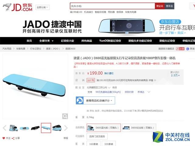 蓝光防眩 捷渡D600记录仪京东促销仅199