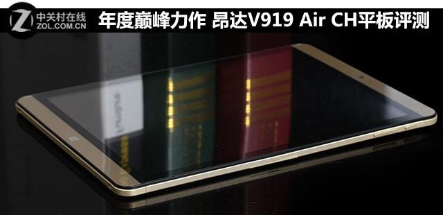 年度巅峰力作 昂达V919 Air CH平板评测