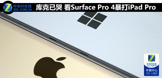 库克已哭 看Surface Pro 4暴打iPad Pro