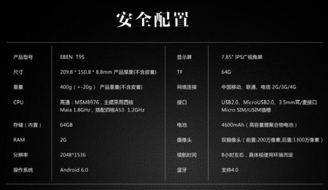 送礼包 E人E本T9S平板电脑到货热销