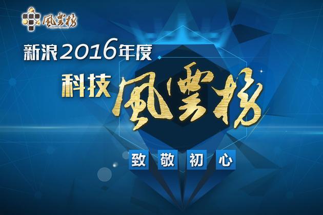 回首来时路:新浪2016年度科技风云榜投票开启!