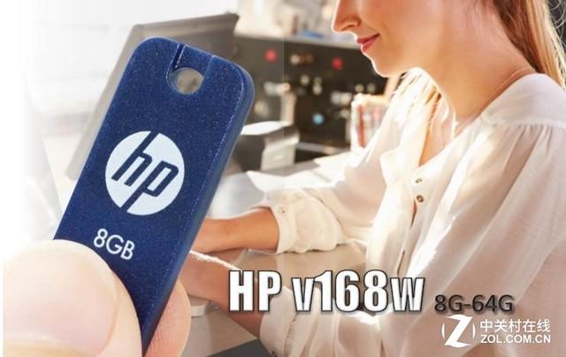 闪耀新时代 HP v168w轻薄精致存储U盘