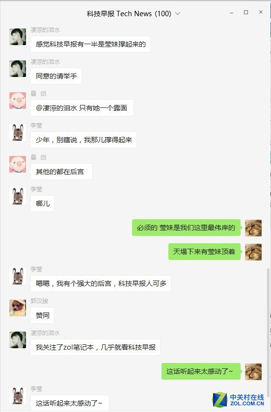 科技早报:莹妹微信粉丝团36小时破百