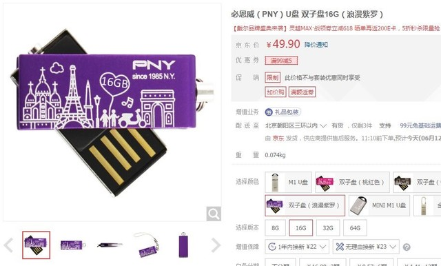 PNY双子盘 16GB经典永存,暑期促销开始