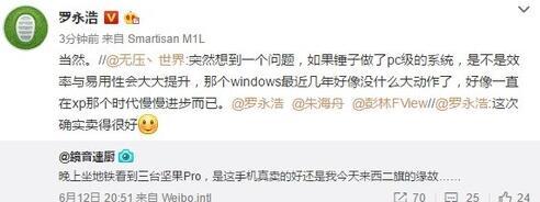 锤子做PC系统秒杀Windows!罗永浩:当然