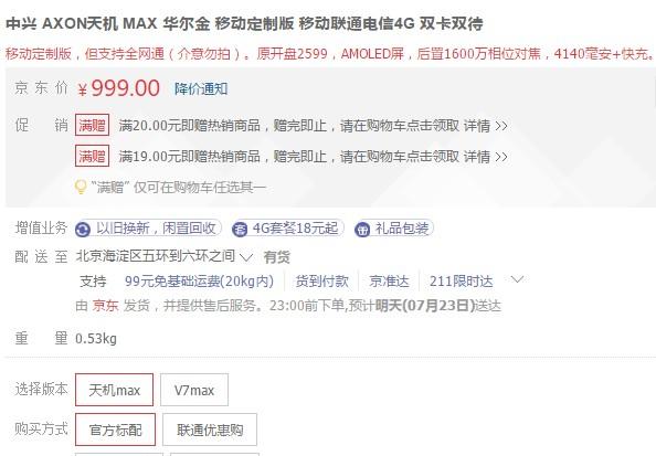 大不凡 6英寸中兴AXON天机MAX京东热销