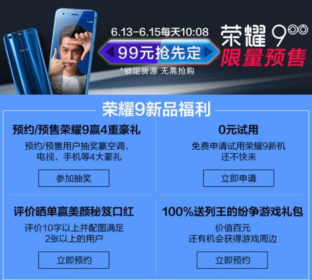 荣耀9八大平台火爆预约 好礼不断
