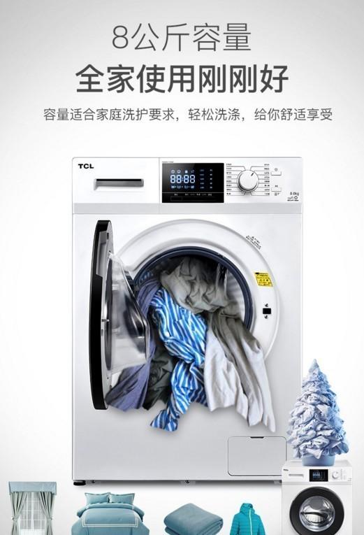 超静音设计 中途添衣 tcl洗衣机京东促销