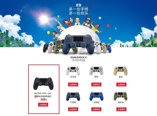 PlayStation双11狂欢低价 PS4售1699元