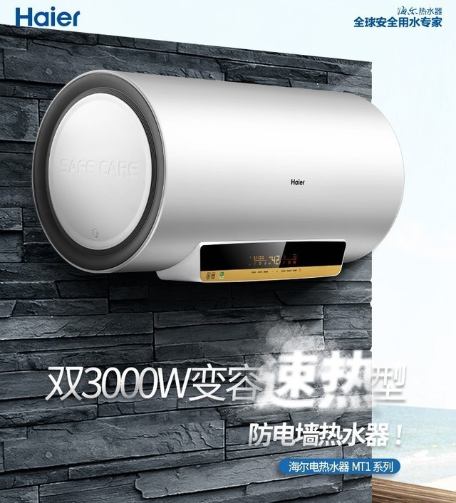 海尔电热水器 便捷又好用