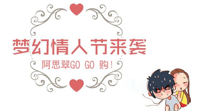 梦幻七夕节来袭,阿思翠GOGO购!