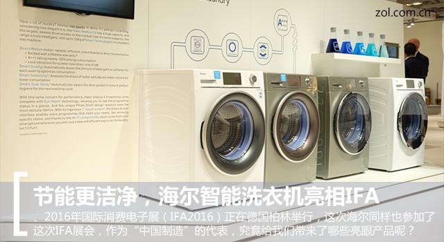 节能更洁净,海尔智能洗衣机亮相IFA