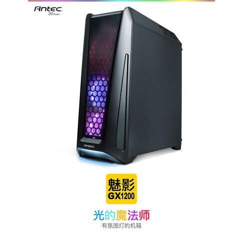 Antec 魅影GX1200,会变色的机箱
