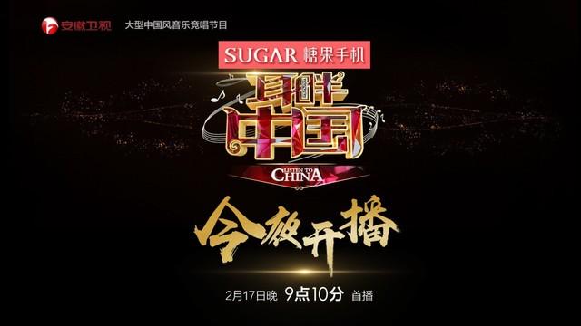 SUGAR糖果手机独家冠名《耳畔中国》 正式开唱!
