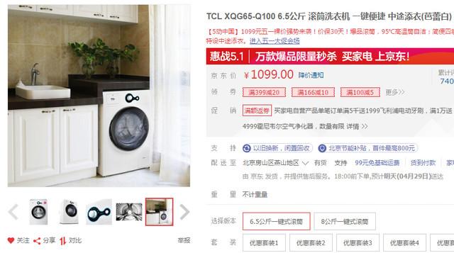 京东热促!TCL滚筒洗衣机只卖1099元