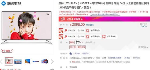 全能高配智能语音 微鲸43吋电视售2098元