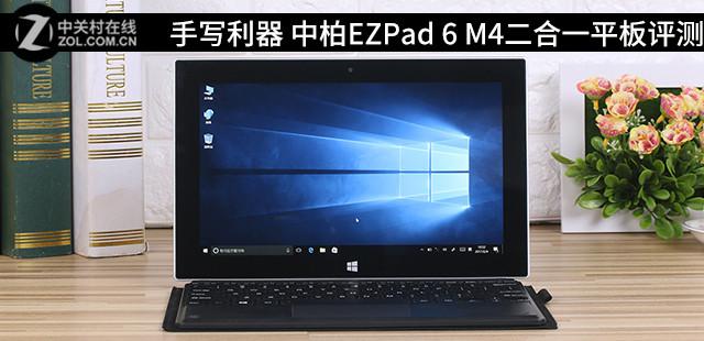 手写利器 中柏EZPad 6 M4二合一平板评测