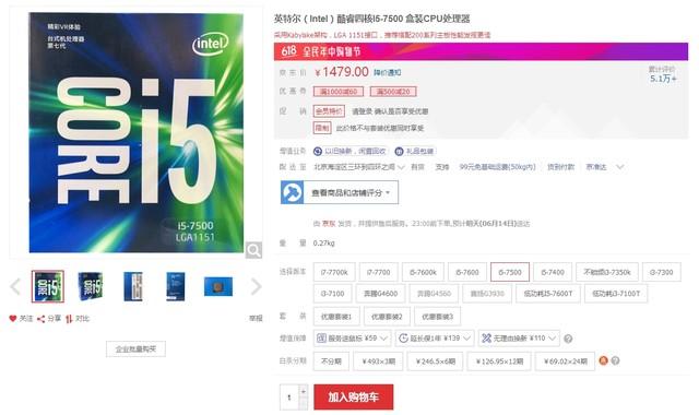 四核心高主频 i5-7500京东售价1479元