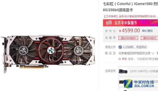 暴力性能 七彩虹GTX1080显卡仅4599元